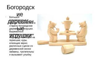 Богородские деревянные игрушки Большой популярностью в народе пользовались в