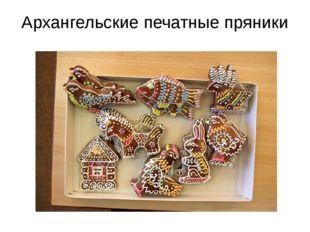 Архангельские печатные пряники