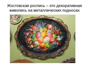 Жостовская роспись – это декоративная живопись на металлических подносах