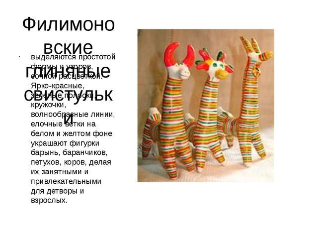 Филимоновские глиняные свистульки выделяются простотой формы и узоров, сочной...