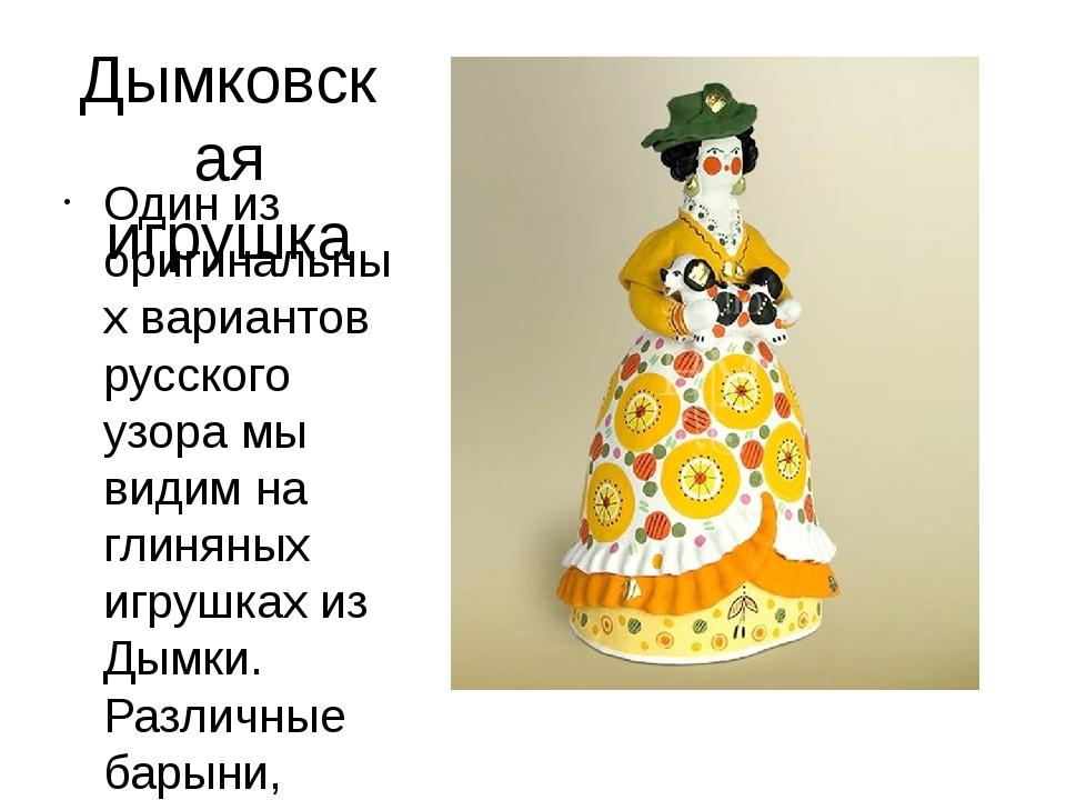 Дымковская игрушка Один из оригинальных вариантов русского узора мы видим на...