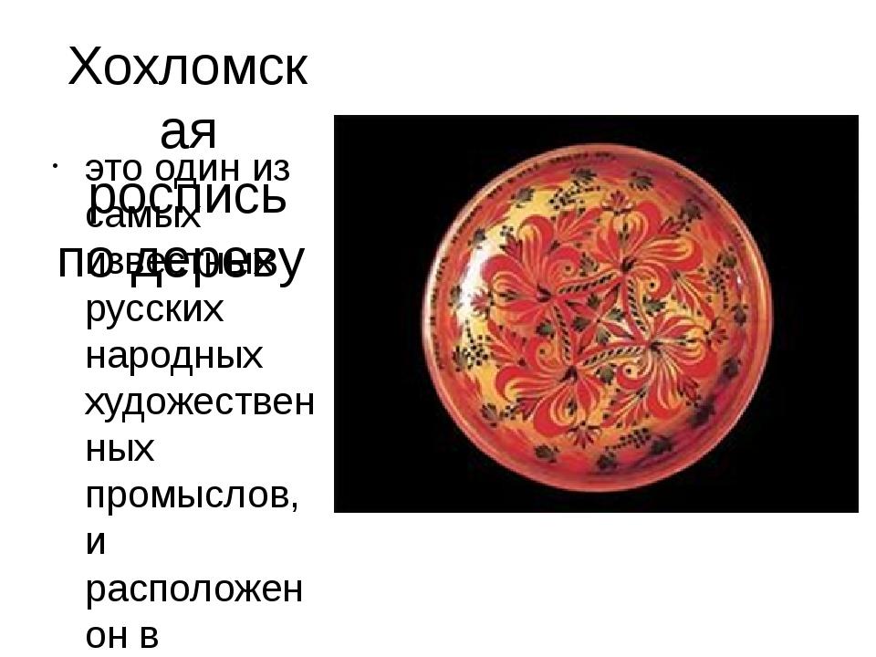 Хохломская роспись по дереву это один из самых известных русских народных худ...