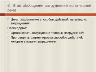 6. Этап обобщения затруднений во внешней речи Цель: закрепление способов дейс