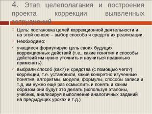 4. Этап целеполагания и построения проекта коррекции выявленных затруднений Ц