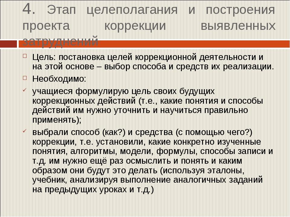 4. Этап целеполагания и построения проекта коррекции выявленных затруднений Ц...