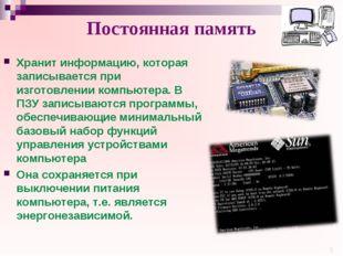 Постоянная память Хранит информацию, которая записывается при изготовлении ко