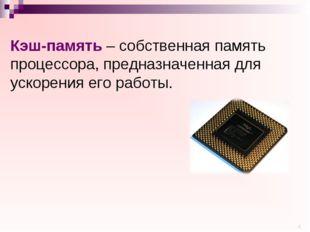 Кэш-память – собственная память процессора, предназначенная для ускорения его
