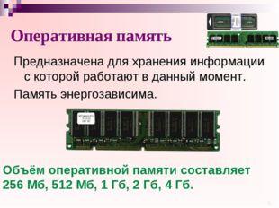 Оперативная память Предназначена для хранения информации с которой работают в