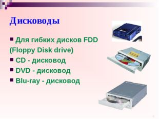 Дисководы Для гибких дисков FDD (Floppy Disk drive) CD - дисковод DVD - диско