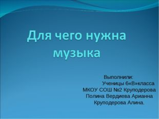 Выполнили: Ученицы 6«В»класса МКОУ СОШ №2 Круподерова Полина Вердиева Арианна