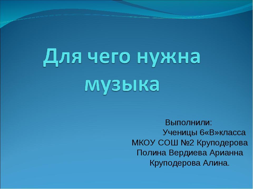 Выполнили: Ученицы 6«В»класса МКОУ СОШ №2 Круподерова Полина Вердиева Арианна...