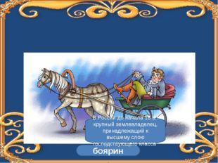 боярин В России до начала 18 в.: крупный землевладелец, принадлежащий к высше