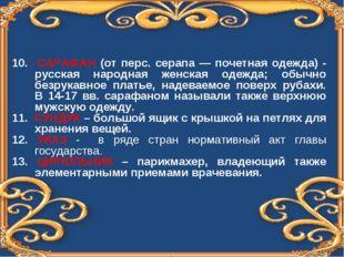 10. САРАФАН (от перс. серапа — почетная одежда) - русская народная женская о