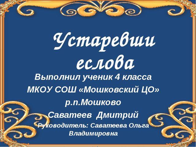 Устаревшиеслова Выполнил ученик 4 класса МКОУ СОШ «Мошковский ЦО» р.п.Мошково...