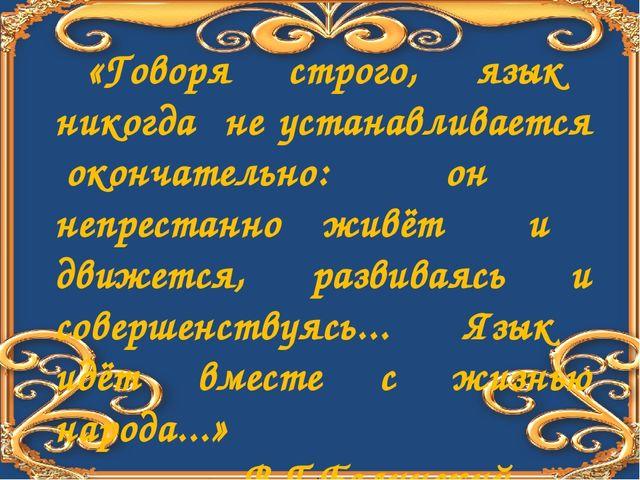 «Говоря строго, язык никогда не устанавливается окончательно: он непрестанно...