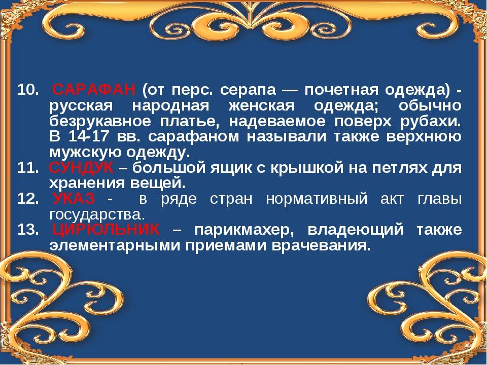 10. САРАФАН (от перс. серапа — почетная одежда) - русская народная женская о...