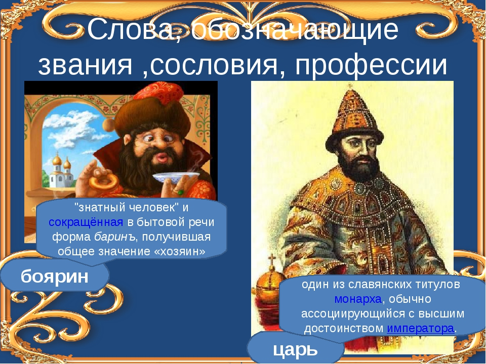 """Слова, обозначающие звания ,сословия, профессии боярин царь """"знатный человек..."""