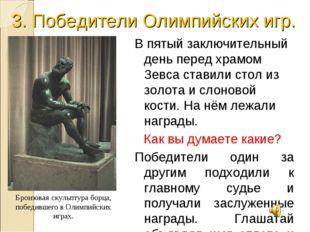 3. Победители Олимпийских игр. В пятый заключительный день перед храмом Зевса