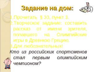 Задание на дом: Прочитать § 33, пункт 3. Творческое задание: составить расска