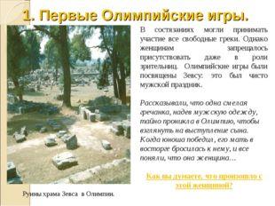 1. Первые Олимпийские игры. Руины храма Зевса в Олимпии. В состязаниях могли