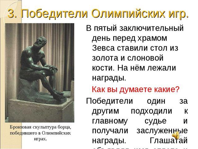 3. Победители Олимпийских игр. В пятый заключительный день перед храмом Зевса...