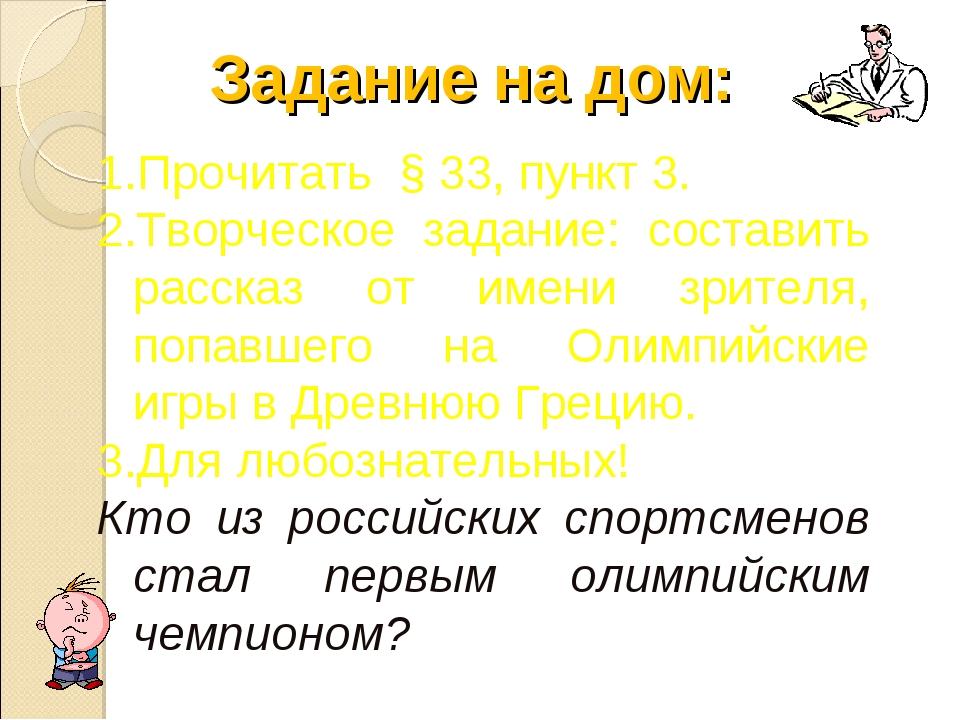 Задание на дом: Прочитать § 33, пункт 3. Творческое задание: составить расска...