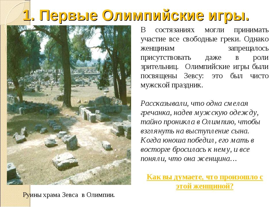 1. Первые Олимпийские игры. Руины храма Зевса в Олимпии. В состязаниях могли...