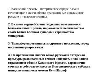 1. Казанский Кремль - историческое сердце Казани сочетающее в своем облике п