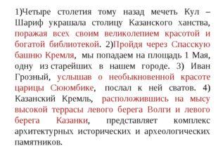 1)Четыре столетия тому назад мечеть Кул – Шариф украшала столицу Казанского