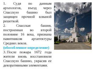 1. Судя по данным археологов, въезд через Спасскую башню был защищен прочной