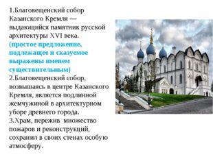 1.Благовещенский собор Казанского Кремля— выдающийся памятник русской архите
