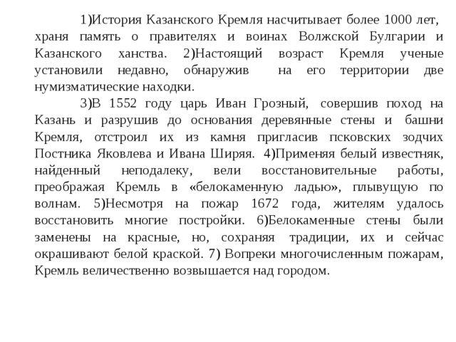 1)История Казанского Кремля насчитывает более 1000 лет, храня память о прави...