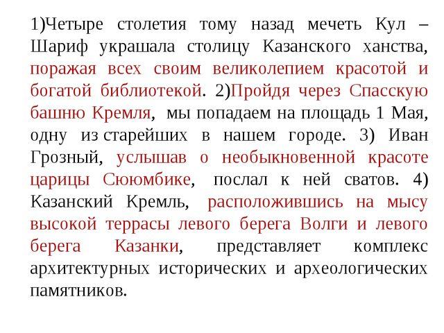 1)Четыре столетия тому назад мечеть Кул – Шариф украшала столицу Казанского...