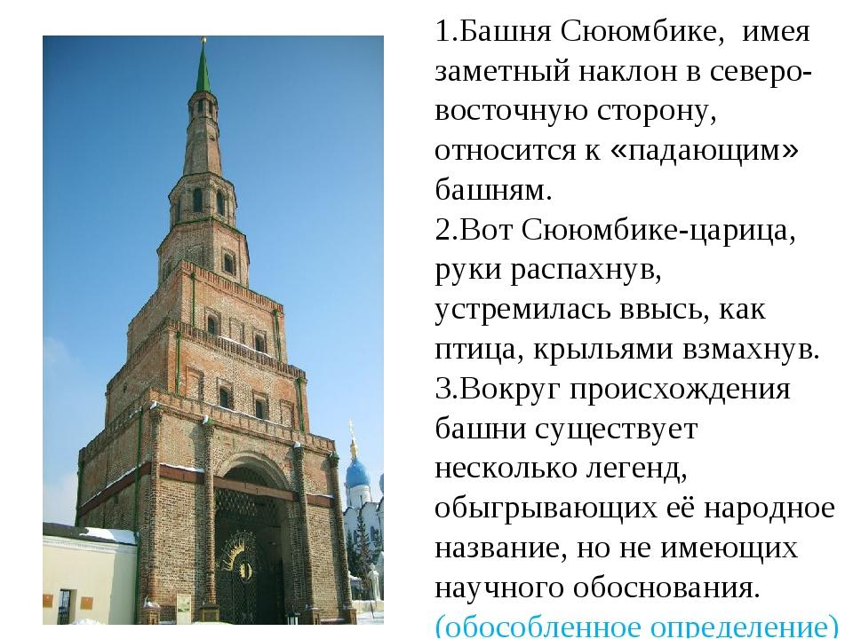 1.Башня Сююмбике, имея заметный наклон в северо-восточную сторону, относится...