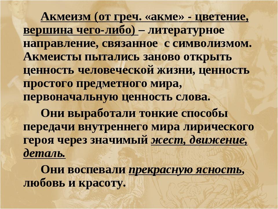 Акмеизм (от греч. «акме» - цветение, вершина чего-либо) – литературное напр...