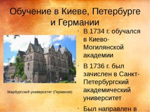 Обучение в Киеве, Петербурге и Германии В 1734 г. обучался в Киево-Могилянско