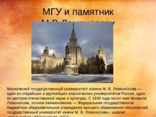 МГУ и памятник М.В.Ломоносову Моско́вский госуда́рственный университе́т и́мен
