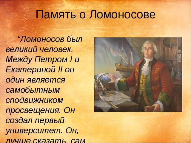 """Память о Ломоносове """"Ломоносов был великий человек. Между Петром I и Екатерин..."""