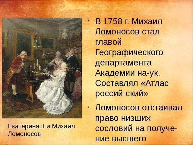 В 1758 г. Михаил Ломоносов стал главой Географического департамента Академии...