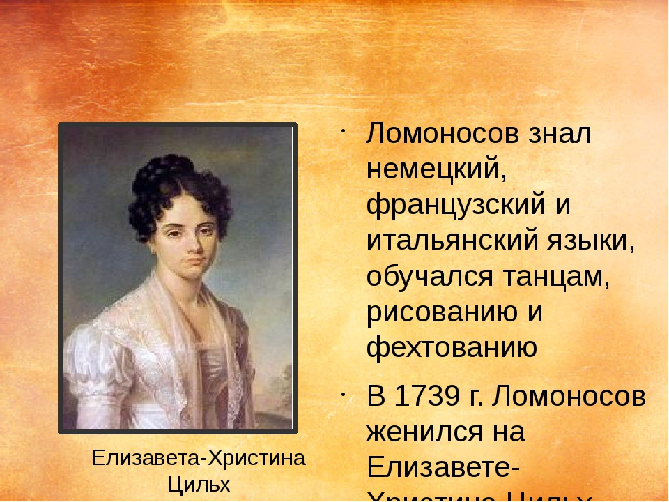 Ломоносов знал немецкий, французский и итальянский языки, обучался танцам, ри...