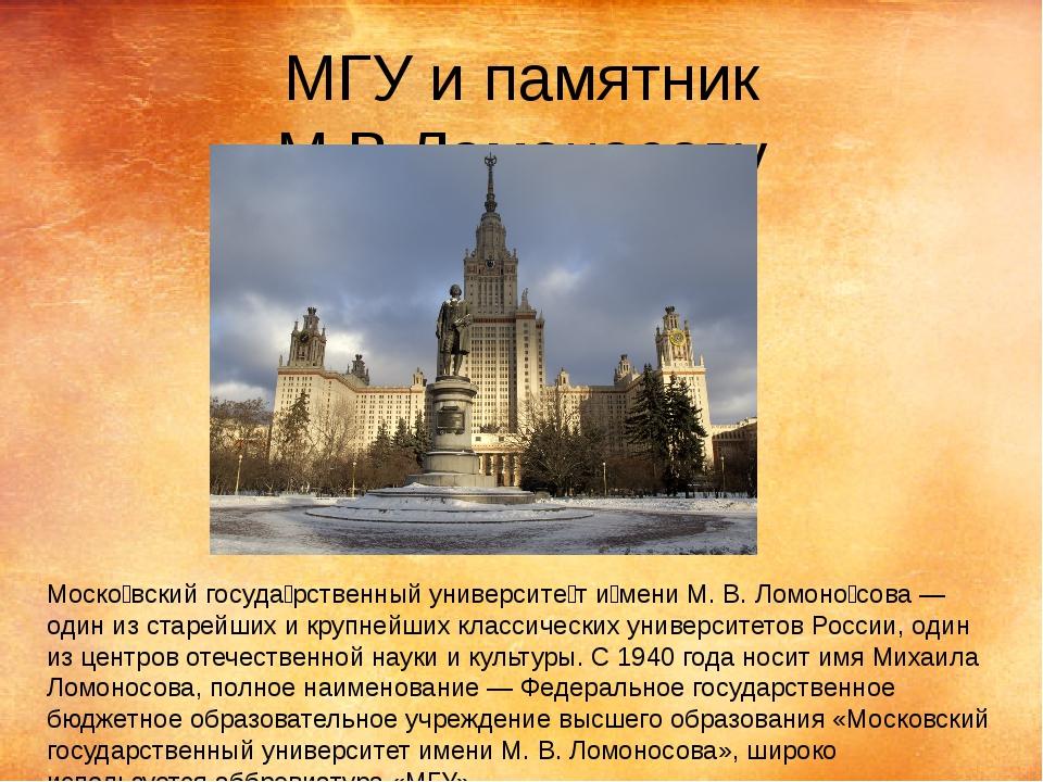МГУ и памятник М.В.Ломоносову Моско́вский госуда́рственный университе́т и́мен...