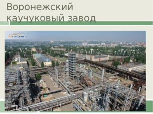 Воронежский каучуковый завод