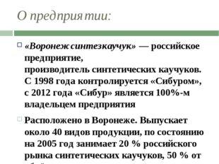 О предприятии: «Воронежсинтезкаучук»— российское предприятие, производитель