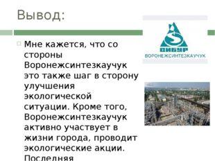Вывод: Мне кажется, что со стороны Воронежсинтезкаучук это также шаг в сторон