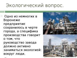 Экологический вопрос. Одно из немногих в Воронеже предприятие сохранилось в ч