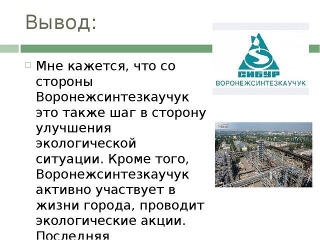 Вывод: Мне кажется, что со стороны Воронежсинтезкаучук это также шаг в сторон...
