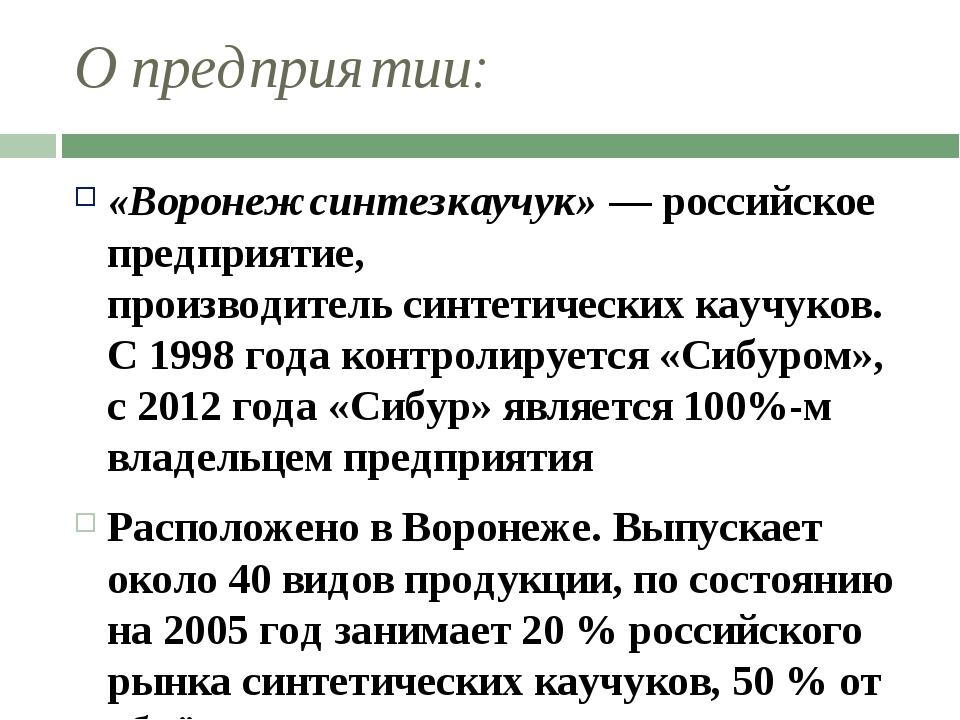 О предприятии: «Воронежсинтезкаучук»— российское предприятие, производитель...
