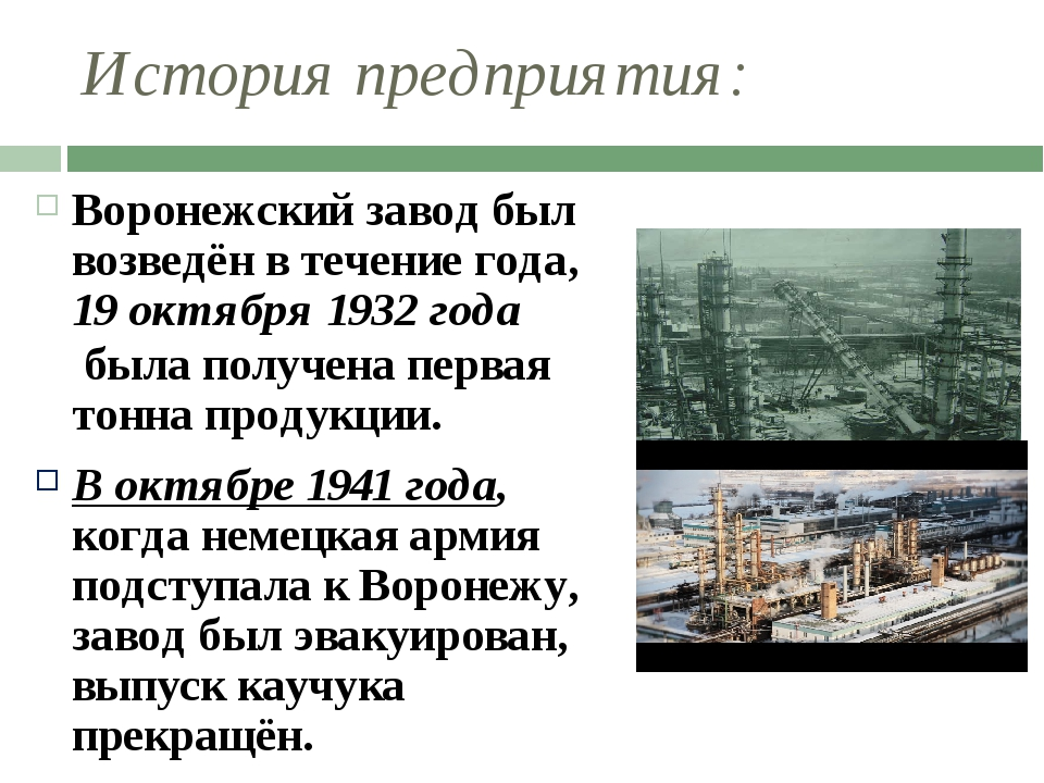 История предприятия: Воронежский завод был возведён в течение года,19 октябр...