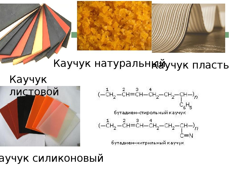 Каучук листовой Каучук натуральный Каучук пласты Каучук силиконовый