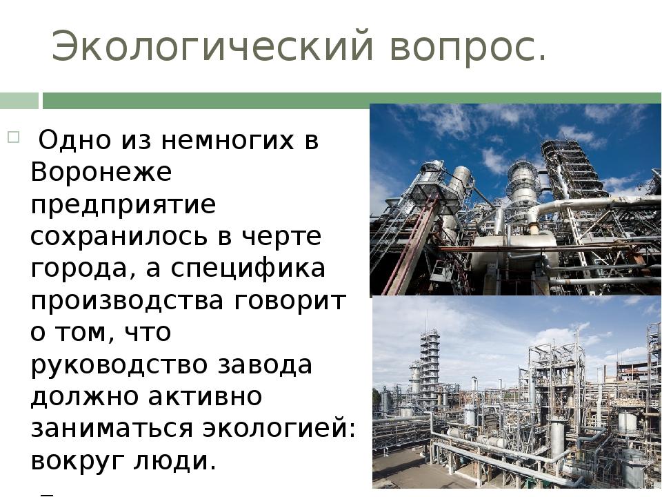 Экологический вопрос. Одно из немногих в Воронеже предприятие сохранилось в ч...